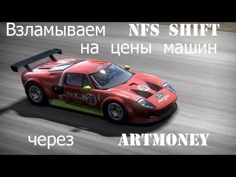 Как взломать игру NFS Shift на денежные средства через Artmoney.