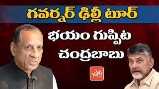 Governor Narasimhan Delhi Tour to Report AP Developments | Chandrababu | AP News