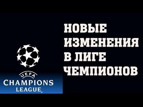 Что ждать от нового формата Лиги Чемпионов?