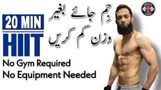HIIT Workouts | Burn Lots Of Calories With HIIT | No Equipment Needed | Urdu/Hindi