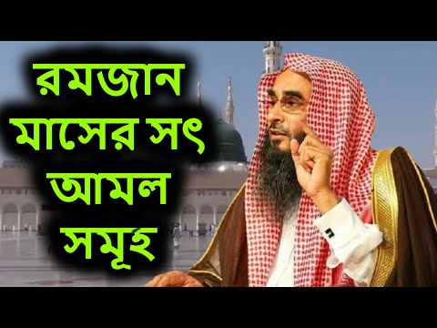 Dr Zakir Naik Bangla Waz Romjan Maser Soth Amal video