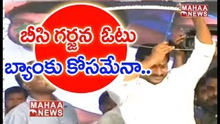 Jagan's BC Garjana Sabha Is For The Vote Bank In Election 2019