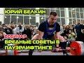 Вебинар ЮРИЯ БЕЛКИНА Вредные советы в Пауэрлифтинге mp3