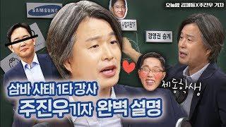 '삼성 1타 강사' 주진우쌤이 제동학생 가르치러 왔다!(ft.아날로그)