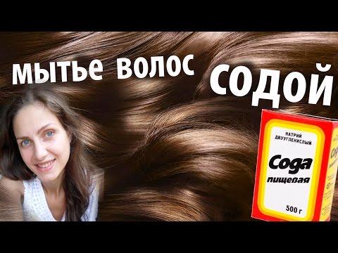Смывка для волос сода