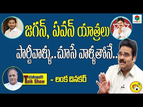 Lanka Dinakar Comments On Ys Jagan , Pawan Praja Yatra's | TDP Spokes Person || Telakapalli Talkshow