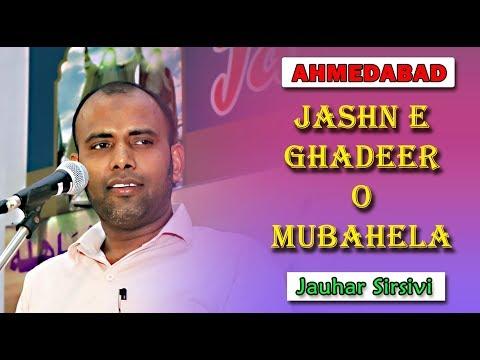 Jashn e Ghadeer o Mubahela | Jauhar Sirsivi | Jashn e Ghadeer | Ahmedabad 2019 | Eid e Ghadeer