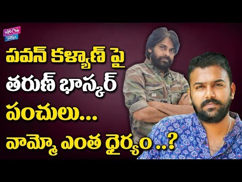 Director Tharun Bhascker Punch to Pawan Kalyan | Tollywood latest News | YOYO Cine Talkies