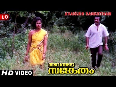 Avarude Sanketham Movie Clip 10 | Kottarakara Trying To Flirt With Adivasi Girl video