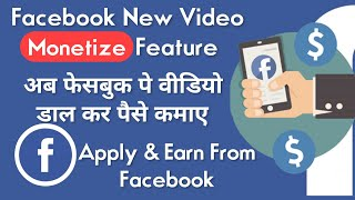 (14.5 MB) Facebook Audio Monetization Feature || How To Apply || Earn From Facebook ||Hindi Mp3
