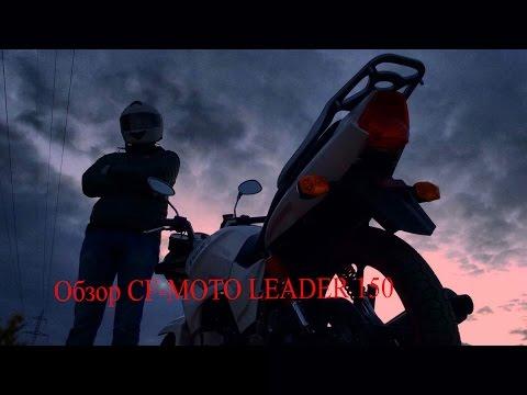 Осенний обзор CF-MOTO LEADER 150.VLGavto