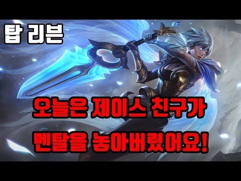 제이스를 회유하라! 탑 리븐(Riven) -해물파전 LOL 게임영상(2017.12.08)