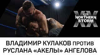 NSW Northern Storm XX: Владимир Кулаков против Руслана «Акелы» Ангелова