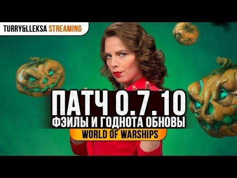 ✔️Смотр патча 0.7.10 🏴 Британские эсминцы и другое World of Warships