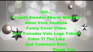 Amar vora joubone :the best funny videos
