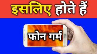 phone heat kyu hota hai !! Mobile/ Phone heat/garam hone ke Karan !! Why smartphone heat !!