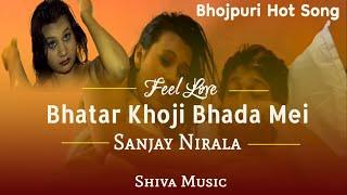 💘 भतार खोजी भाडा में Ss सैयां मोगा हमार 💘 | HD New Bhojpuri Hot Song 2016 | Singer : Sanjay Nirala