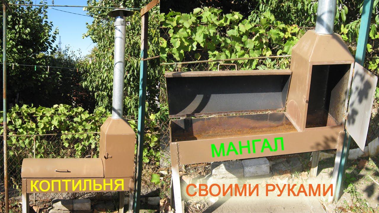 Мангал коптильня своими руками из листового металла 70