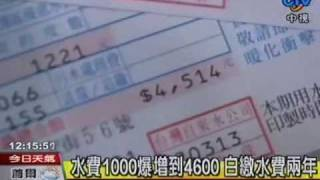 水費1000暴增到4600 白繳水費兩年