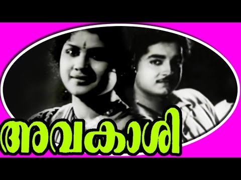 Avakashi | Old Malayalam Black And White Full Movie | Prem Nazir
