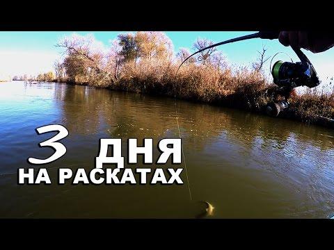 видео рыбалка на раскатах судак