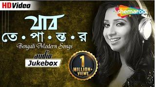 Bengali Modern Songs - Jabo Tepantar - Shreya Ghoshal Bengali Songs - Audio Jukebox