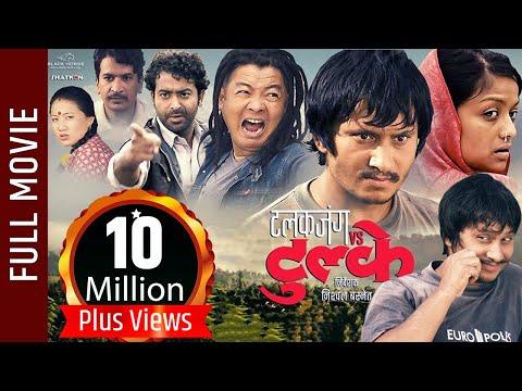 Talakjung Vs Tulke | Nepali Full Movie