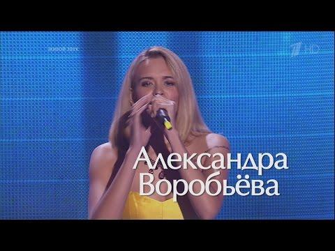 Александра воробьева песня люстра скачать