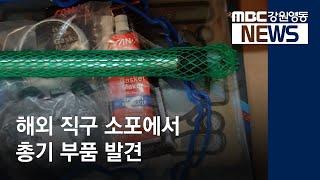 R]해외 직구 소포서 총기 부품 총열 발견