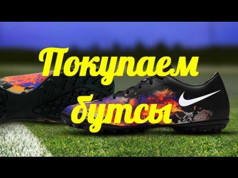 Какие кроссовки купить для футбола? Nike Mercurial, adidas messi?