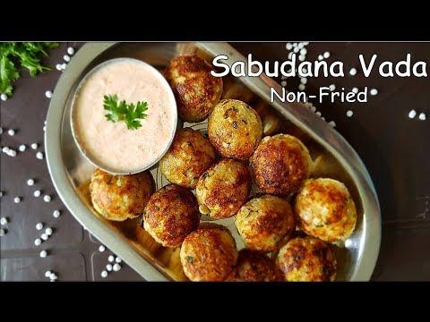 व्रत की रेसिपी | बिना तेल में तले हुए साबूदाना वड़ा | Non-Fried Sabuana Vada- farali crispy Sago vada