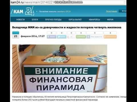 Вкладчица МММ 2014 потеряла четверть миллиона рублей