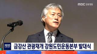 금강산 관광재개 강원도민운동본부 발대식