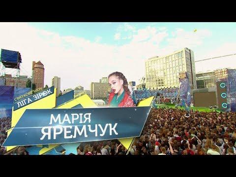 Мария Яремчук | Ліга зірок
