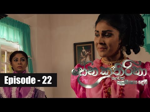 Dona Katharina | Episode 22 24th July 2018