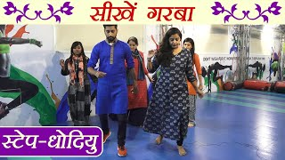 download lagu Garba Dance Tutorial: Learn Next Step- Dhodhiyu  गरबा gratis