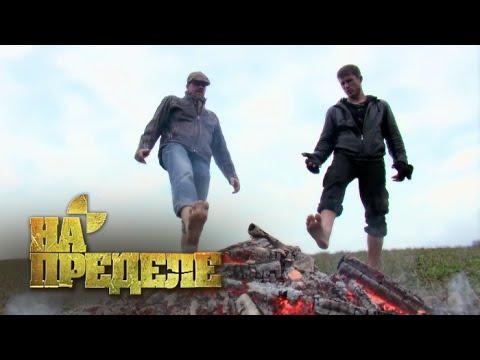 Хождение по углям | На пределе с Александром Колтовым