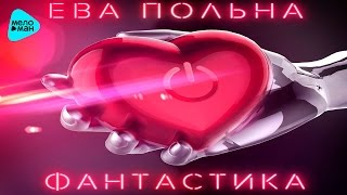 Ева Польна  - Фантастика (Official Audio 2016)