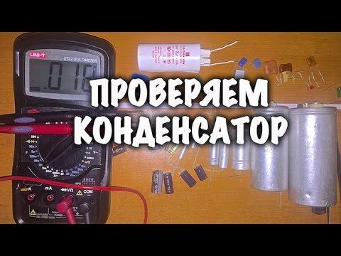 Видео как проверить насос мультиметром