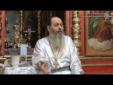 О начале духовного пути (прот. Владимир Головин, г. Болгар)