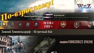 ИС-3 Выдал 8к урона. Красавец! Зимний Химмельсдорф World of Tanks  0.9.16