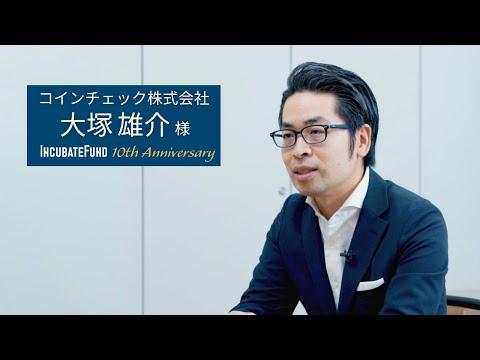 コインチェック株式会社 専門役員 大塚 雄介