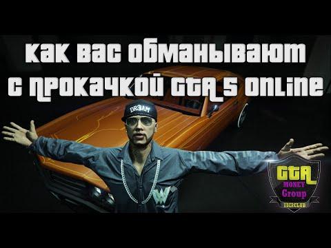 Как Вас обманывают с Прокачкой GTA 5 Online