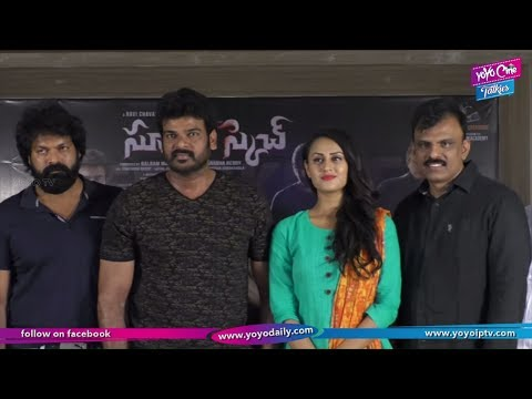 Super Sketch Movie Press Meet | Ravi Chavali | Tollywood News | Telugu Cinema | YOYO Cine Talkies