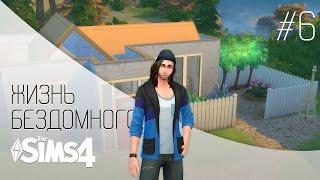 The Sims 4 Жизнь бездомного | Начинаем строительство дома! - #6