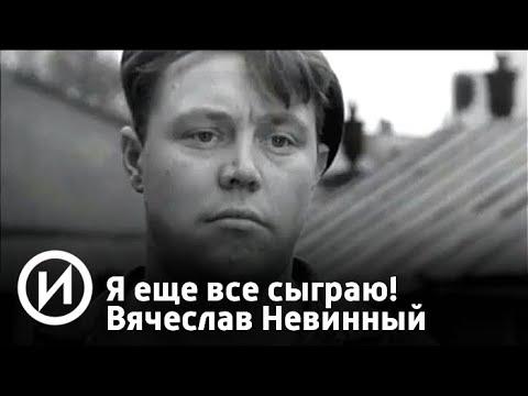 Я еще все сыграю! Вячеслав Невинный | Телеканал История