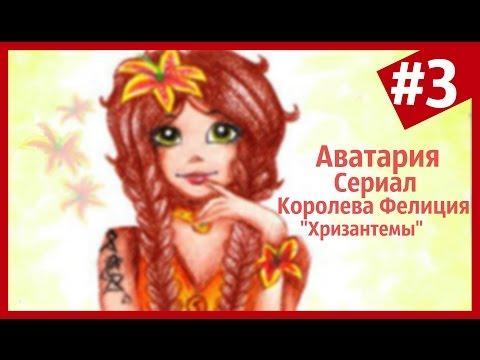 Аватария  «Королева Фелиция»  3 серия «Хризантемы»
