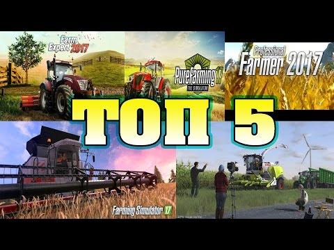 ТОП 5 СИМУЛЯТОРОВ ФЕРМЫ 2017  / 5 Top Farm Simulator 2017