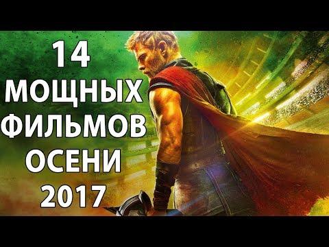14 ФИЛЬМОВ, КОТОРЫЕ ВСКОЛЫХНУТ ОСЕНЬ 2017