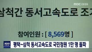 투/평택~삼척 동서고속도로 국민청원 1만 명 돌파
